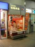 """Eki-Ben"" Boxed Lunch seller"