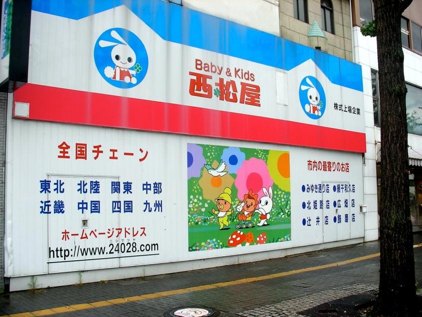Cute Shop sign - Himeji