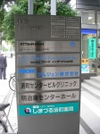 Hamacho - Amgen Tokyo Sign