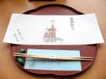 Hankyu Restaurant - Place Setting