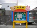 Kindergarten sign board