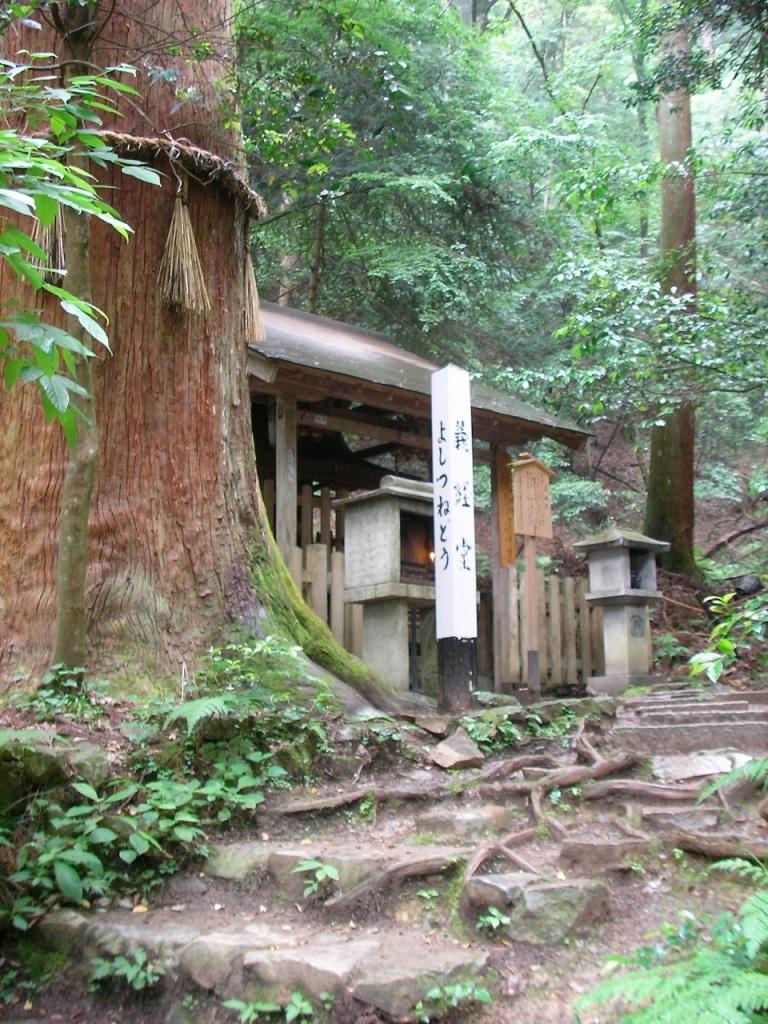 Kurama-yama