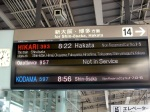Kyoto Station Train Sign - English
