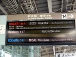 Kyoto Station Train Sign - English