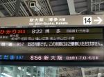 Kyoto Station Train Sign - Japanese