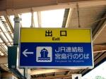 Miyajima Station