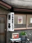 Nakano Go Club