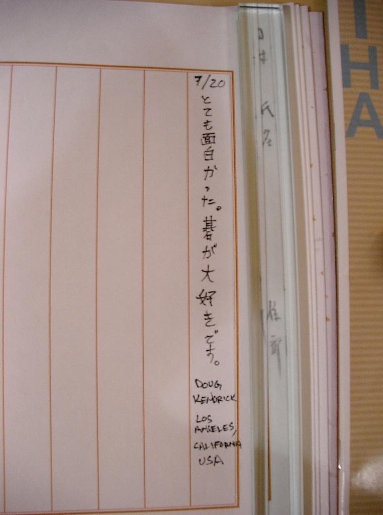 Nihon Ki'in - My Entry in Guest Book