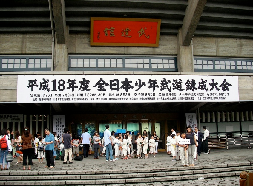 Nippon Budokan - All-Japan Youth Martial Arts Tournament
