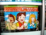Odaiba - Family Mart