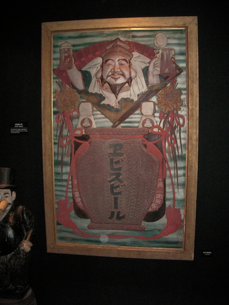 Old-time Yebisu Beer Sign