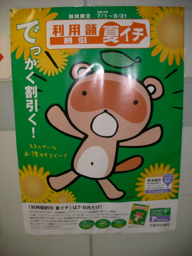 Osaka - Cute Poster