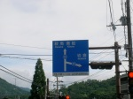Road sign to Kurama