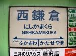 Shonan Monorail - Nishikamakura Station