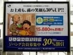 Station Billboard Ad
