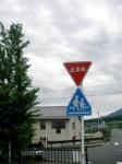 Stop Sign - Chldren Crossing