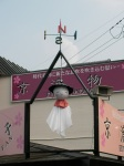 Teru Teru Bozu (Fair-weather doll)