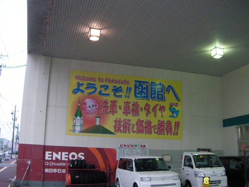Welcome to Hakodate! (from the local gas station)
