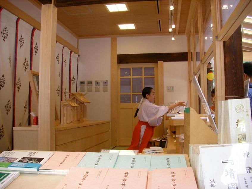 Yasukuni Shrine Maiden